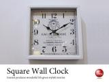 アンティーク調・スクエア壁掛け時計(ホワイト)【完売しました】