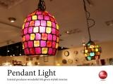 モザイクガラス・ペンダントライト(1灯)LED電球&ECO球使用可能