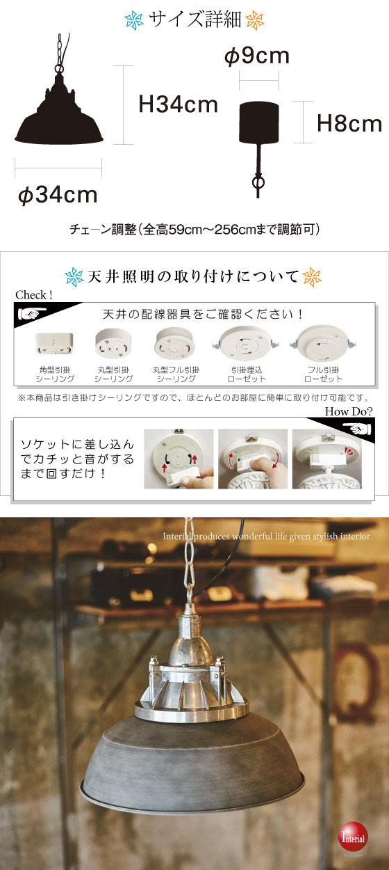 アルミ製シェード・1灯ペンダントランプ(LED対応)