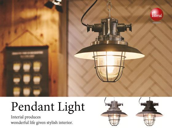 ランタン形アルミ製シェード・1灯ペンダントランプ(LED対応)