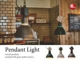 アルミシェード1灯ペンダントランプ(LED対応)