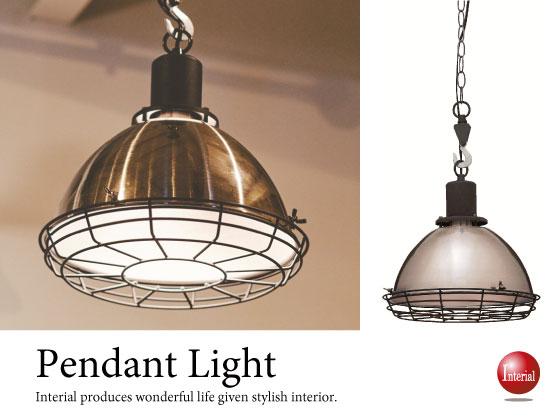 工業デザイン・スチール製1灯ペンダントランプ(LED対応)