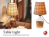 布製シェード&スチール製格子デザイン・テーブルランプ(LED対応)
