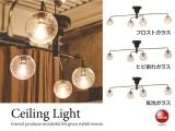 3種類の球体シェードが選べる!4灯シーリングランプ(LED対応)【完売しました】