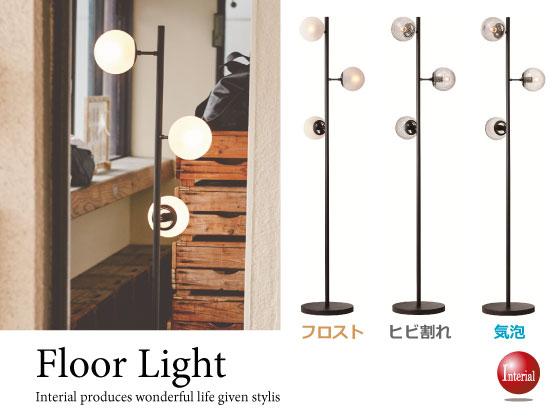 3種類の球体シェードが選べる!3灯フロアランプ(LED対応)