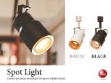 ダクトレール用1灯スポットライト(ホワイト/ブラック)LED対応