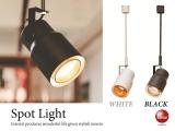 ダクトレール用1灯スポットライト・ロングタイプ(ホワイト/ブラック)LED対応