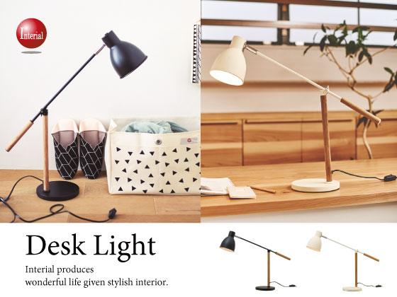 北欧デザイン・デスクライト(ホワイト/ブラック)LED対応