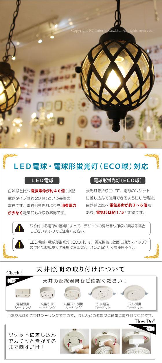アンティーク1灯ペンダントライト(LED対応)