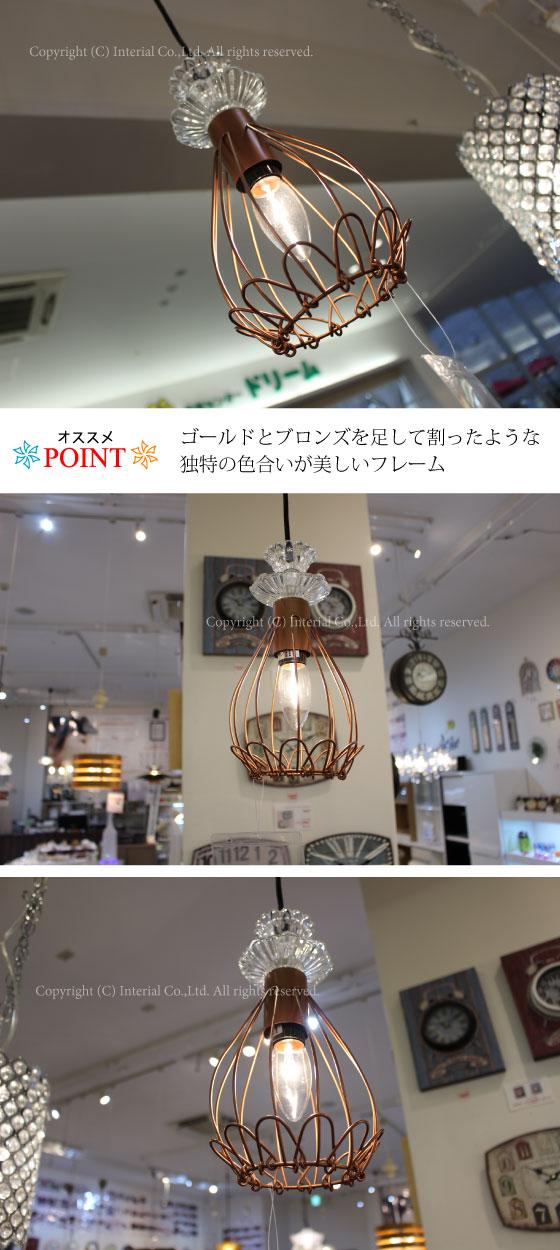 ワイヤーシェード・1灯ペンダントランプ(LED対応)