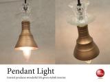 アンティーク1灯ペンダントランプ(LED対応)