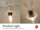 王冠デザイン・ガラス製1灯ペンダントランプ(LED対応)