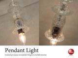 ガラス製1灯ペンダントランプ(LED対応)