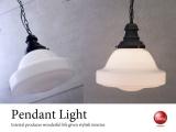 ガラス製ホワイトシェード・1灯ペンダントランプ(LED対応)