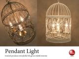鳥かごデザイン・3灯シャンデリア(LED対応)
