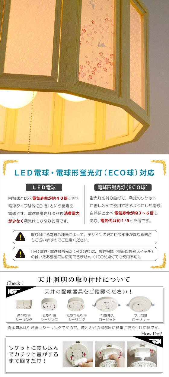 和紙&木製・和風ペンダントライト3灯(LED対応/日本製)