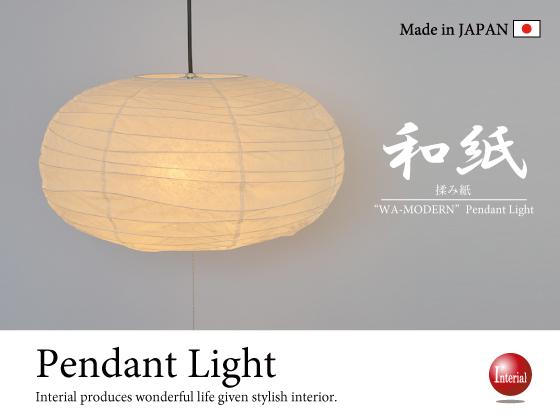 揉み和紙製・楕円型ペンダントランプ(LED対応/日本製)