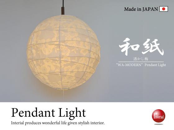 美濃和紙製・和風ペンダントライト2灯(LED対応/日本製)