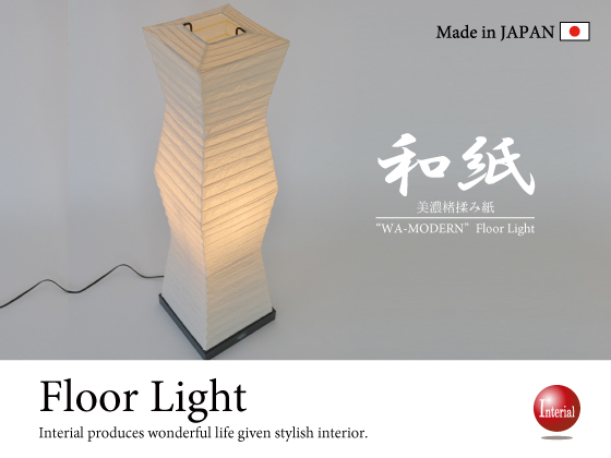 美濃手漉き和紙製・和風フロアランプ(LED対応/日本製)