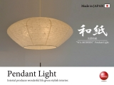 美濃粕紙製・和風ペンダントライト3灯(LED対応/日本製)