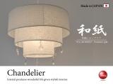 和紙&スワロフスキー製・和風1灯シャンデリア(LED対応/日本製)