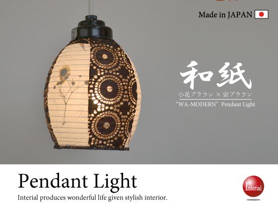 和風レトロペンダントランプ1灯(LED対応/日本製)