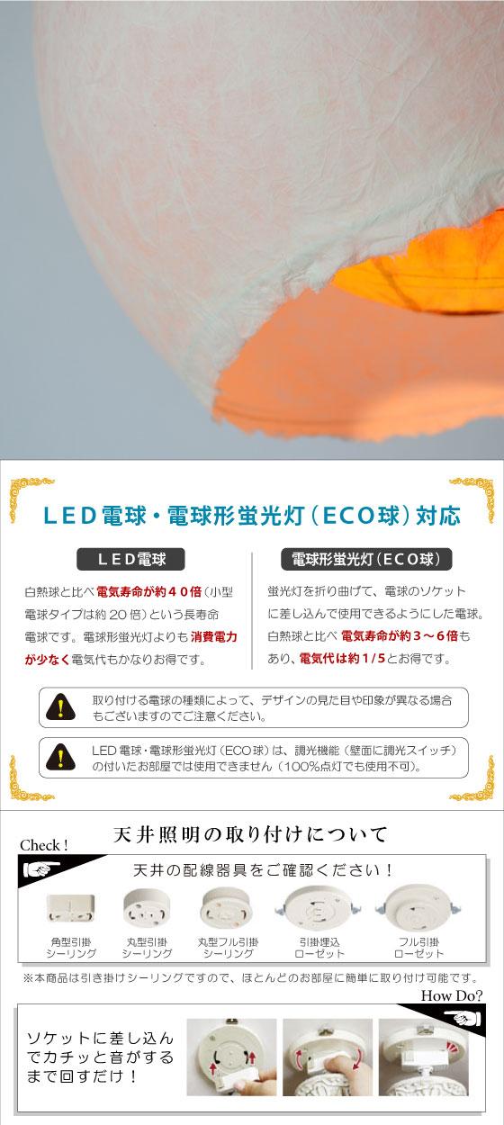 デザイナーズ照明・和風1灯ペンダントライト(LED対応/日本製)