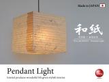 四角形・和風ペンダントランプ2灯(LED対応/日本製)
