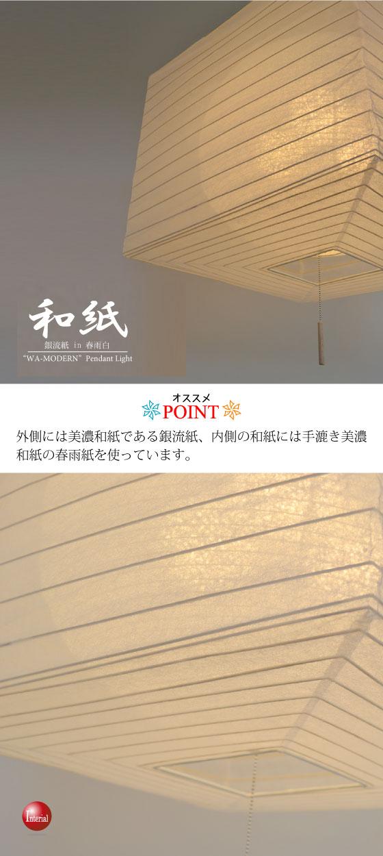 四角形・和風ペンダントランプ3灯(LED対応/日本製)