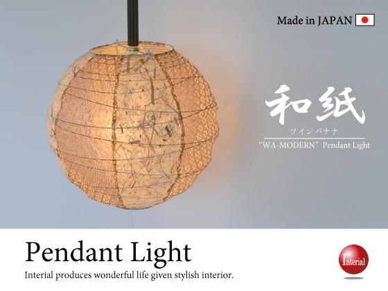 日本製和風ペンダントランプ(1灯/LED対応)
