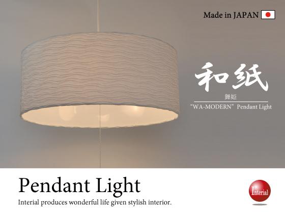 和風ペンダントランプ3灯(LED対応/日本製)