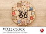 ラージサイズ!ROUTE66デザイン壁掛け時計