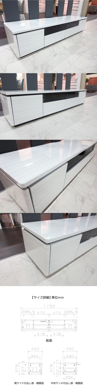 ホワイト木目調UV塗装・幅180cm/210cm/240cmテレビ台