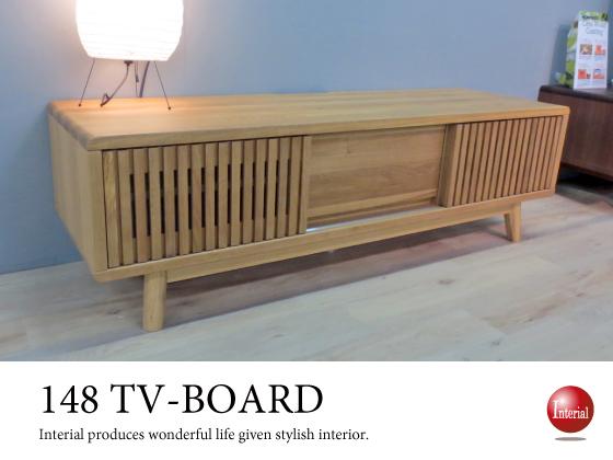 天然木ホワイトオーク・幅148cmテレビ台(完成品)【完売しました】