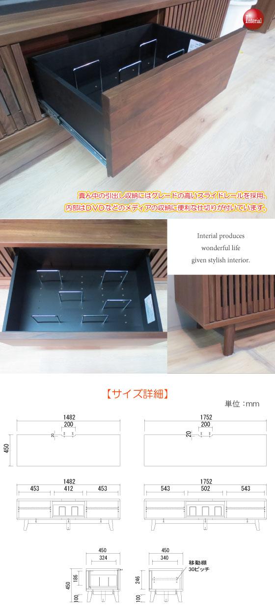 天然木ウォールナット・幅148cmテレビ台(完成品)【完売しました】