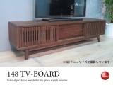 天然木ウォールナット・幅148cmテレビ台(完成品)★