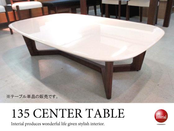 光沢天板&天然木ウォールナット製・幅135cmリビングテーブル