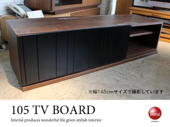 幅105cm艶ありダーク&木目ブラウン・ツートンテレビ台(日本製&完成品)