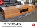 幅162cm・天然木オーク製TVボード(日本製・完成品)ブラウン