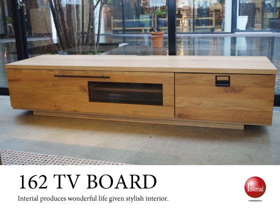 天然木オーク製・幅162cmテレビボード(日本製・完成品)ナチュラル
