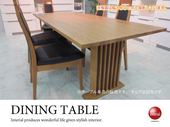 天然木タモ製・幅140cmダイニングテーブル