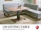 天然木ウォールナット&ラバーウッド・ガス圧昇降式・幅120ダイニングテーブル