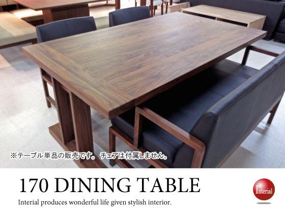 天然木ウォールナット製・幅170cmダイニングテーブル(ダークブラウン)
