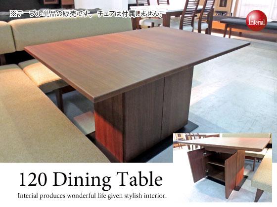 収納付き!天然木ウォールナット突板使用・幅120cmダイニングテーブル