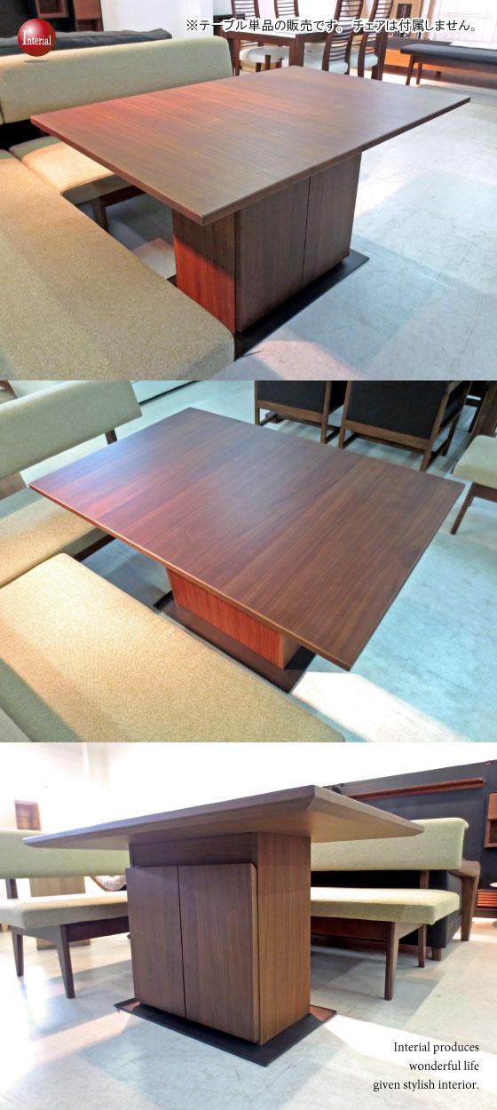 幅120cm・天然木ウォールナット製ダイニングテーブル(収納付き)