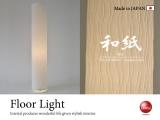 ウェーブデザイン・和風フロアランプ(LED対応/日本製)