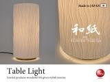 ウェーブデザイン・和風卓上ランプ(LED対応/日本製)
