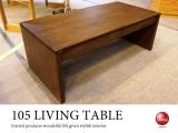 天然木アルダー製・幅105cm収納付きリビングテーブル(日本製・完成品)