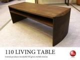 天然木アルダー製・幅110cmリビングテーブル(日本製・完成品)