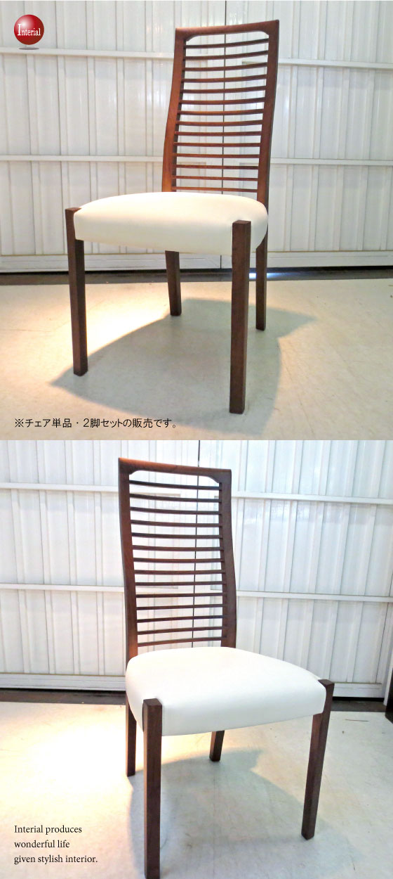 天然木ホワイトオーク製&PVCレザー製・ダイニングチェア(2脚セット)完成品